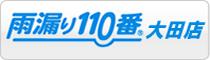 雨漏り110番大田店