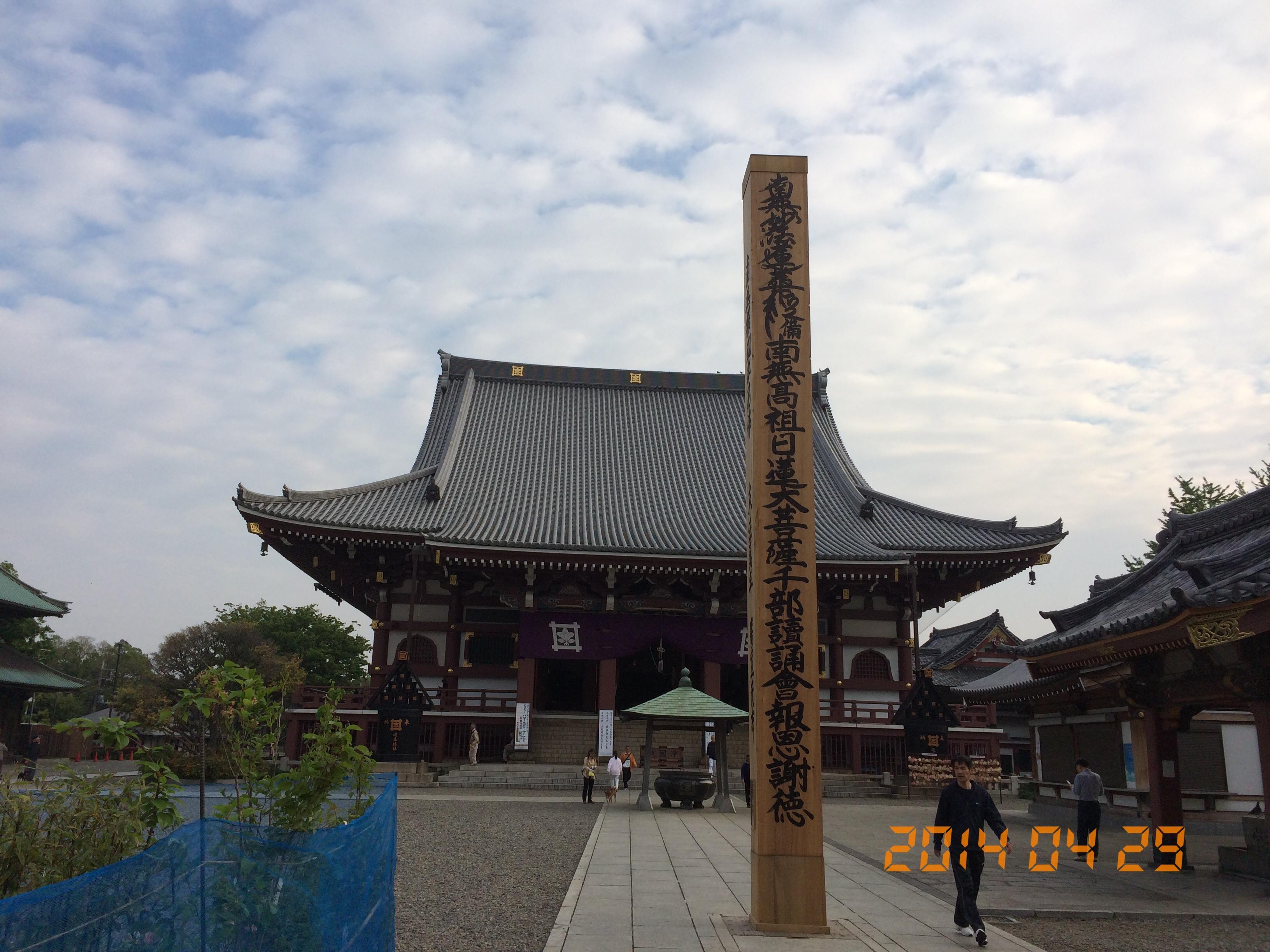 2014年4月29日池上本門寺