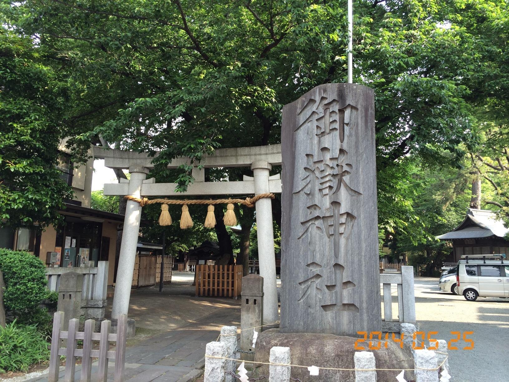2014年5月25日御嶽神社