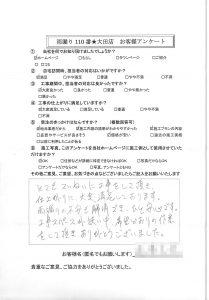大田区E様邸雨漏り110番お客様アンケート