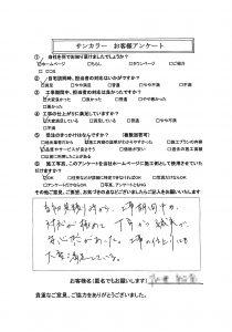 2012年04月26日オーナー石井様アンケート_ページ_1