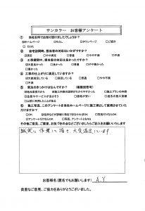 2015年01月09日西蒲田H様お客様アンケート_ページ_1