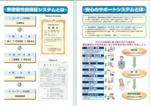2015年01月16日東塗協性能保証サポートシステムパンフレット