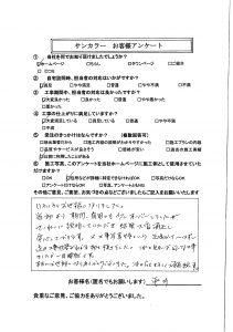 2016年07月14日平井様お客様アンケート_ページ_1