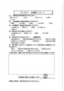2016年07月21日日新電気様お客様アンケート_ページ_1