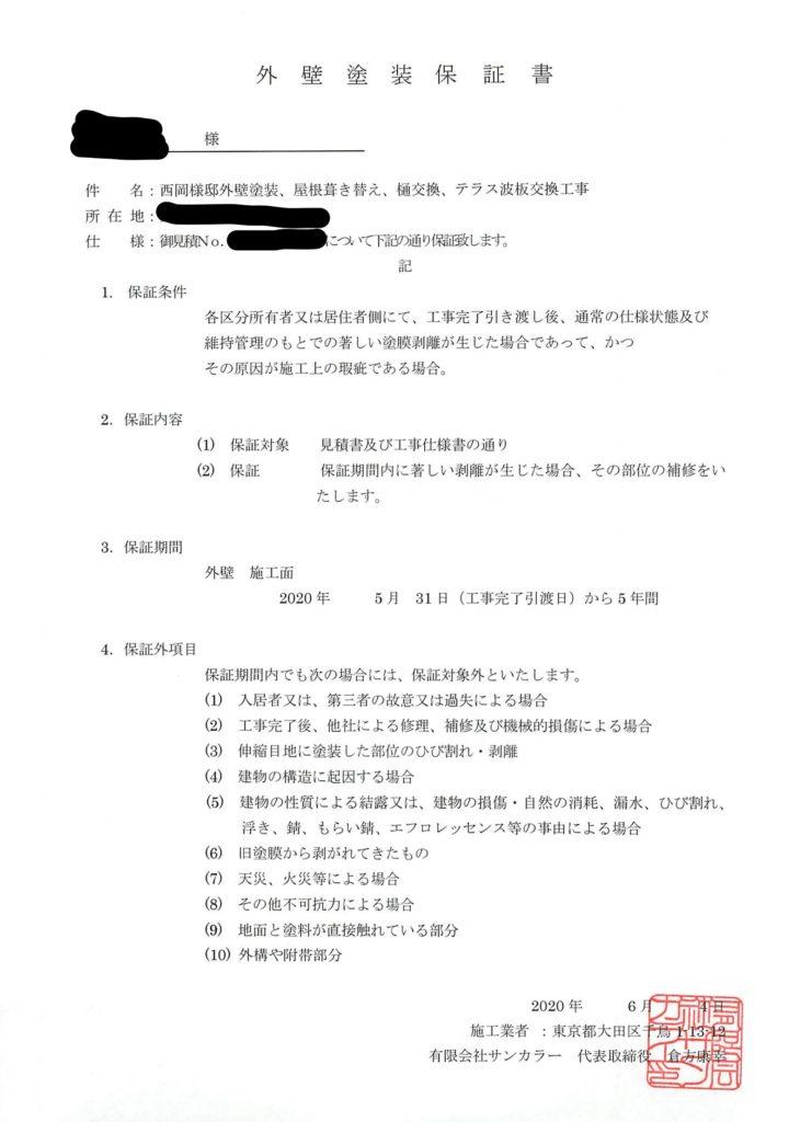 保証書例の画像